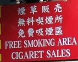 無料喫煙所