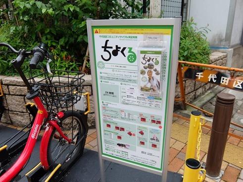 千代田区レンタル自転車