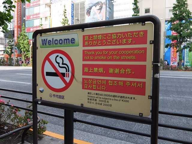 アキバの歩道は火気厳禁