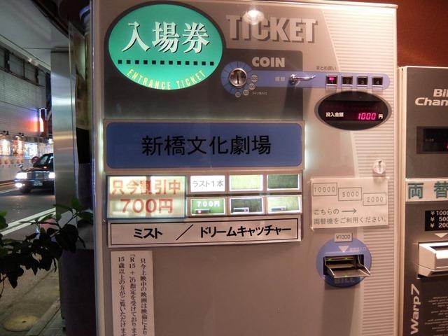 入場券券売機