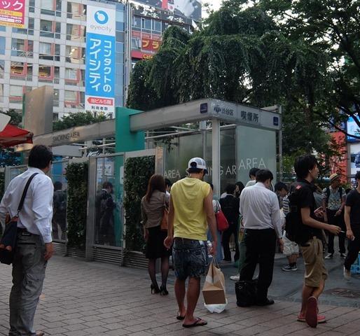 渋谷ハチ公前喫煙所