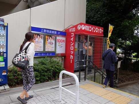 上野オークラ劇場横コインロッカー