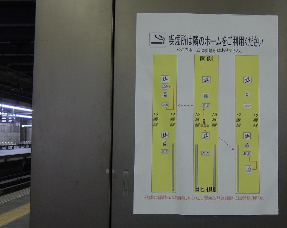 大宮駅新幹線ホームの無料喫煙所