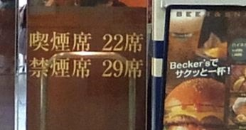 喫煙席22席