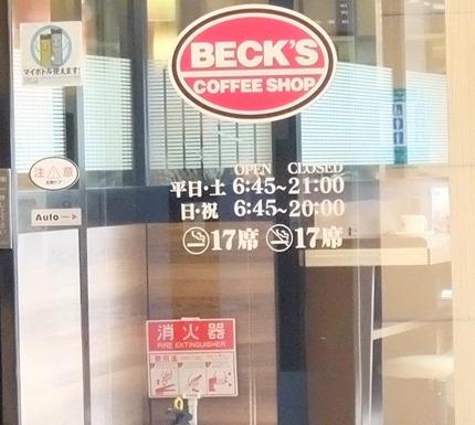 ベックスコーヒー上野ホーム店