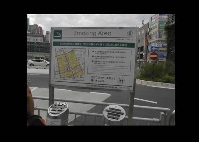 浦和駅無料喫煙所