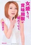 西川さん離婚したし。私も?
