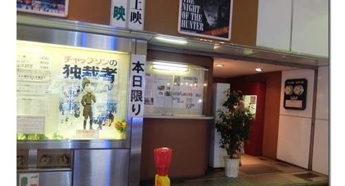 記録写真:新橋文化映画館