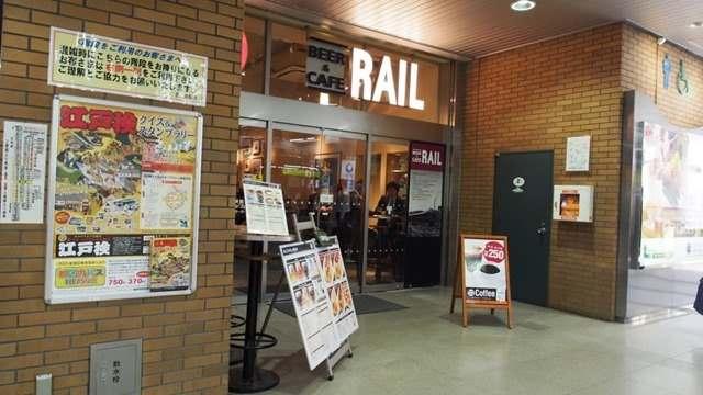 rail喫茶