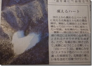 日本にはハートの湖があるんですね。