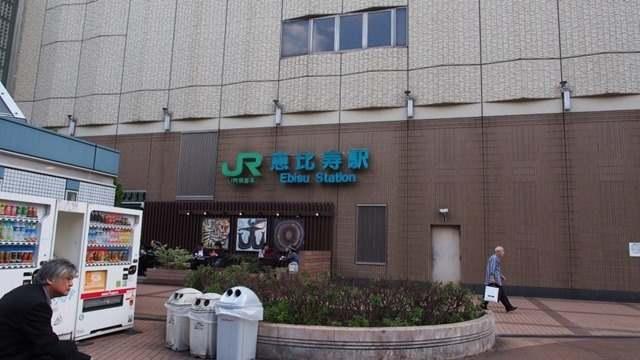 恵比寿駅東口無料喫煙所