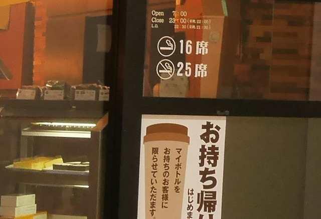 西船駅ナカ喫煙喫茶