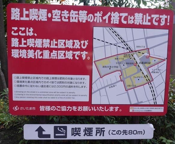 武蔵浦和の無料喫煙所
