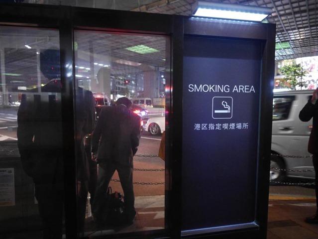 港区指定喫煙所