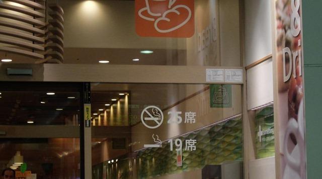 東京駅の喫煙店