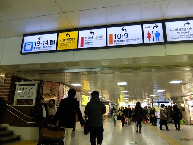 東京駅京葉線は離れています。