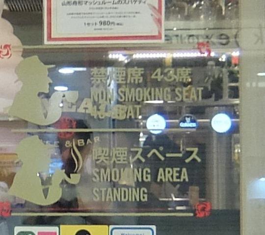 喫煙スペース[6]