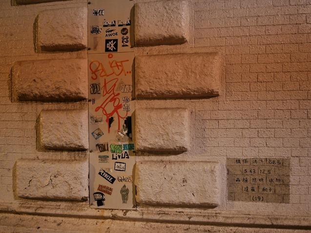 新橋ガード下の芸術