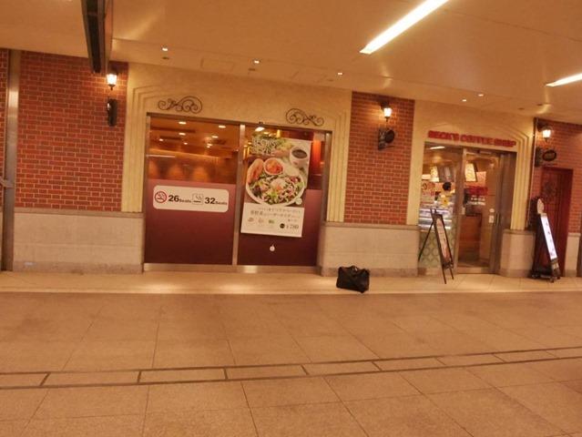横浜駅喫煙可能喫茶