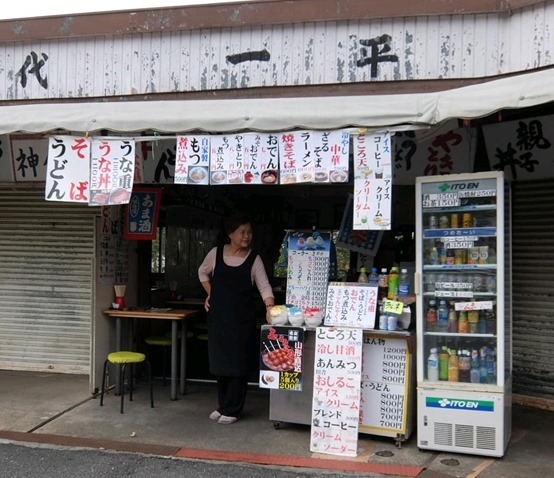 新勝寺喫煙所前のお店