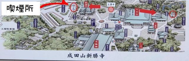 成田山新勝寺の喫煙所は一ヶ所