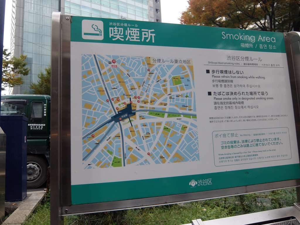 渋谷周辺喫煙所