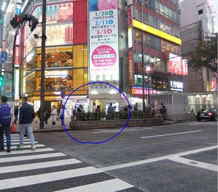 渋谷駅前喫煙所
