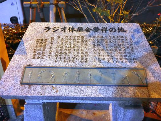 佐久間公園はラジオ体操会発祥の地